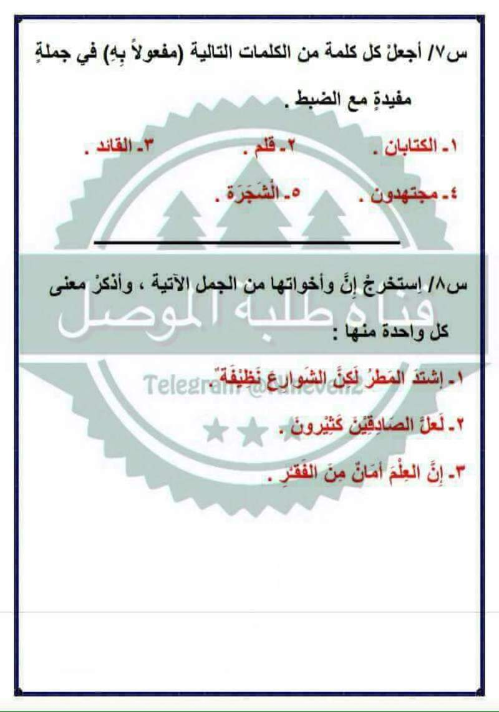 مرشحات ومراجعة المركزة لمادة اللغة العربية لصف السادس الابتدائي لامتحان يوم السبت 317