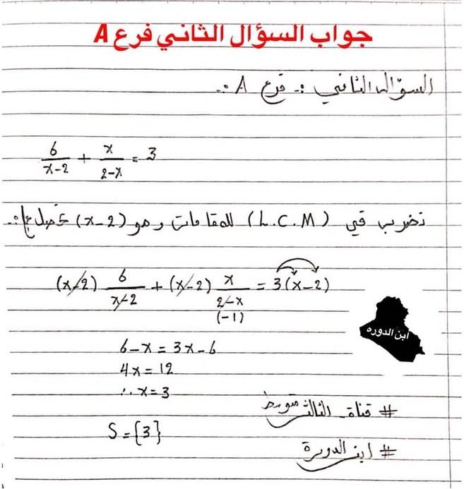 اسئلة الرياضيات للصف الثالث متوسط للعام 2018 الدور الاول + مع الاجوبة 324