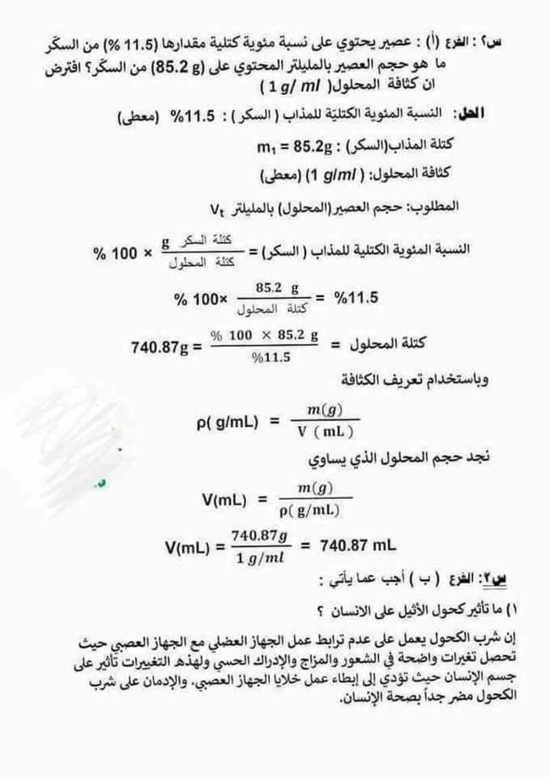 اسئلة الكيمياء للامتحان التمهيدي 2018 مع الأجوبة النموذجية للصف الثالث متوسط 329