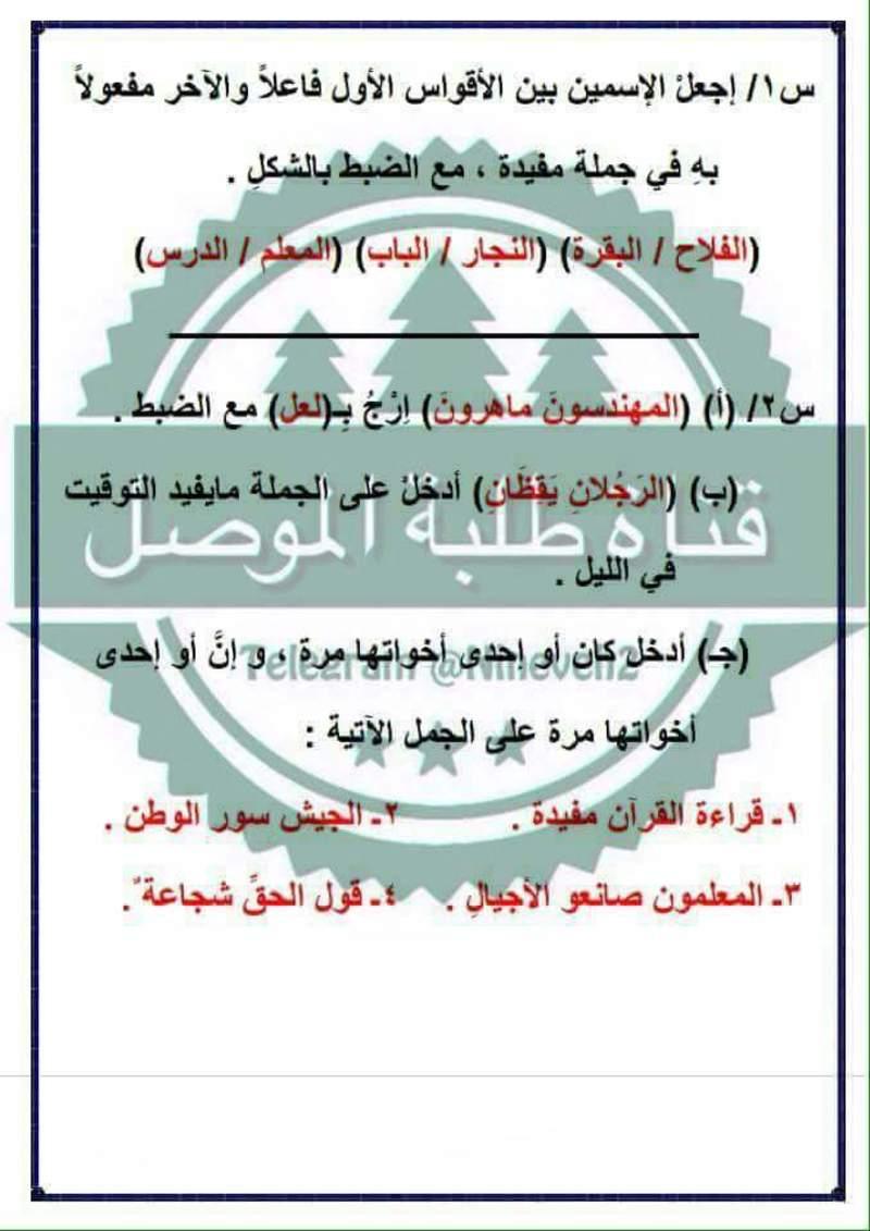 مرشحات ومراجعة المركزة لمادة اللغة العربية لصف السادس الابتدائي لامتحان يوم السبت 416