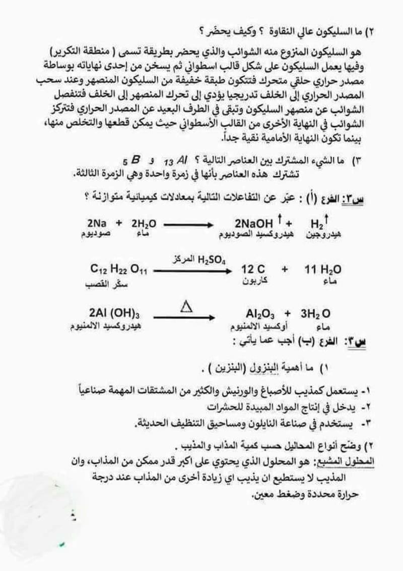 اسئلة الكيمياء للامتحان التمهيدي 2018 مع الأجوبة النموذجية للصف الثالث متوسط 426