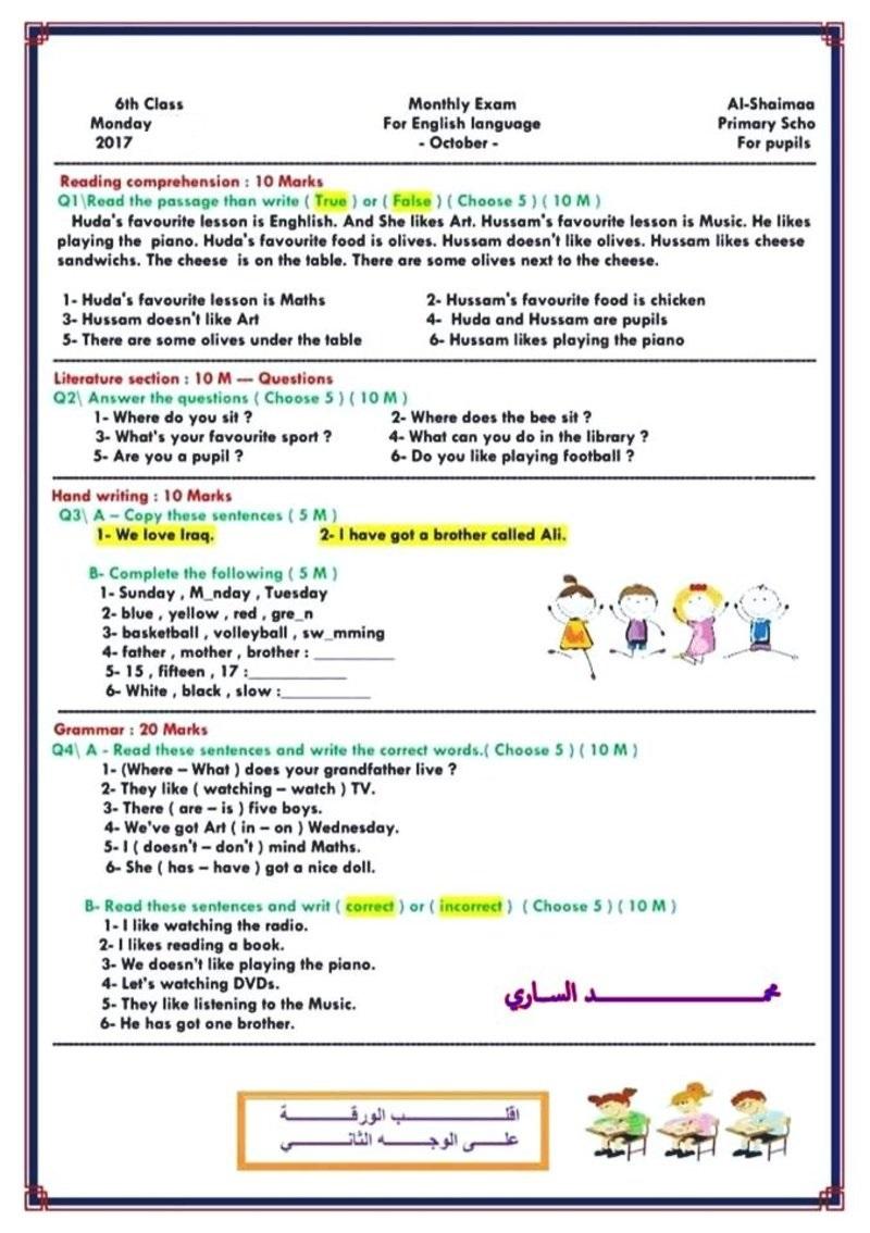 نماذج اسئلة الشهر الاول لمادة اللغة الانكليزية الصف السادس الابتدائي  2018 43671_16