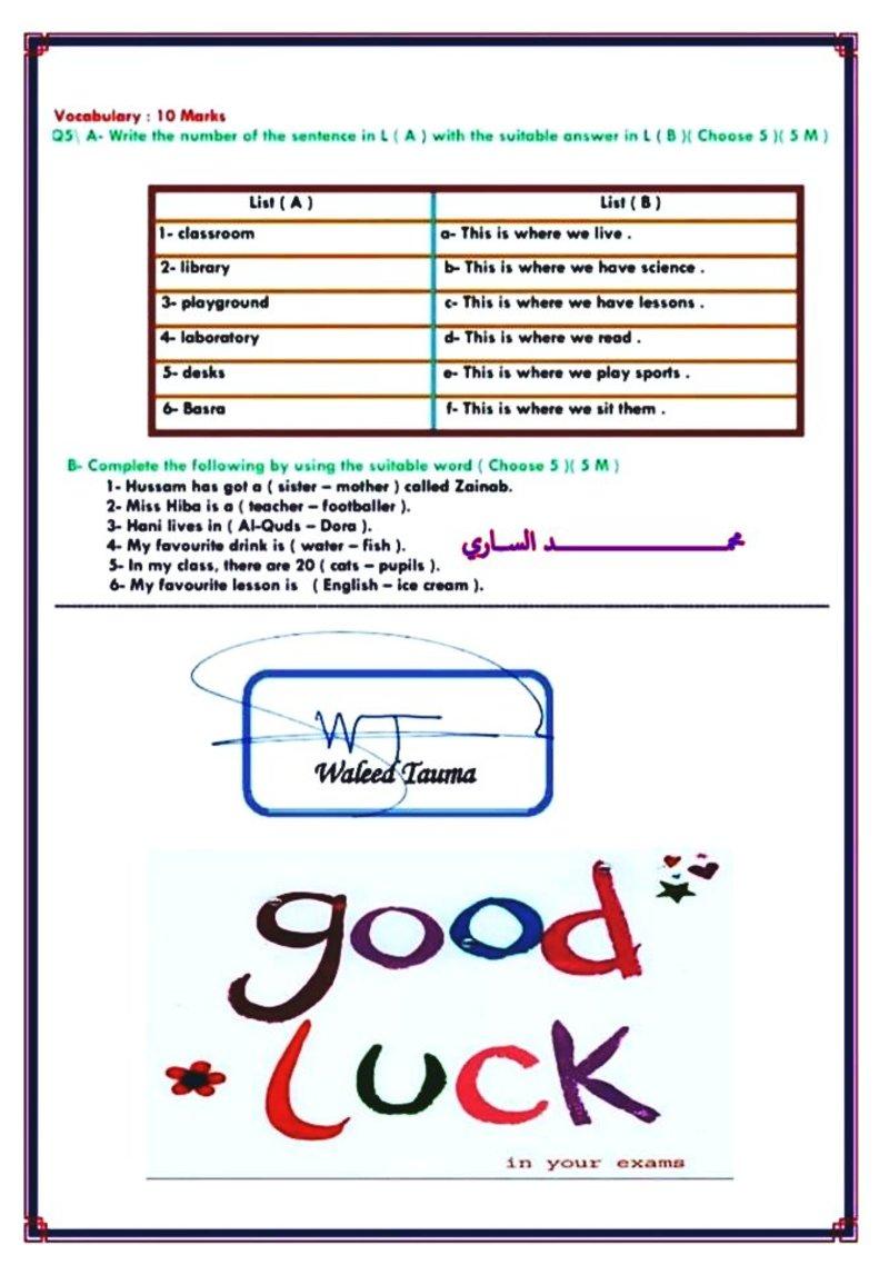 نماذج اسئلة الشهر الاول لمادة اللغة الانكليزية الصف السادس الابتدائي  2018 43671_17