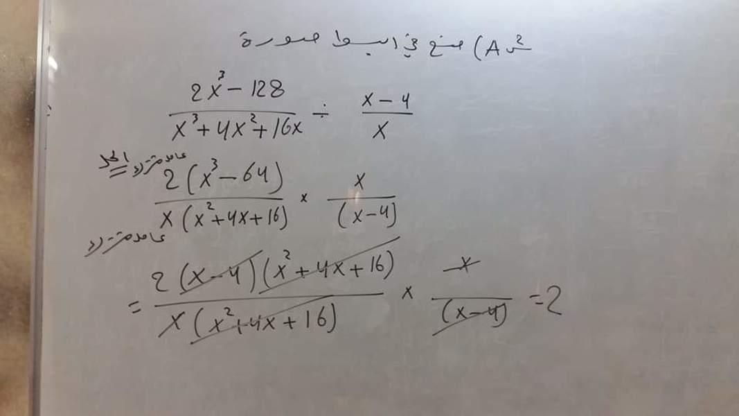 اسئله مرشحه ومركزه لمادة الرياضيات للصف الثالث المتوسط سنة 2018 519