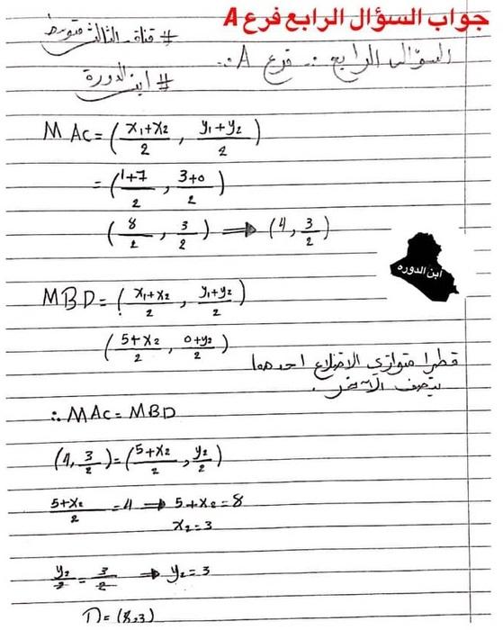 اسئلة الرياضيات للصف الثالث متوسط للعام 2018 الدور الاول + مع الاجوبة 520