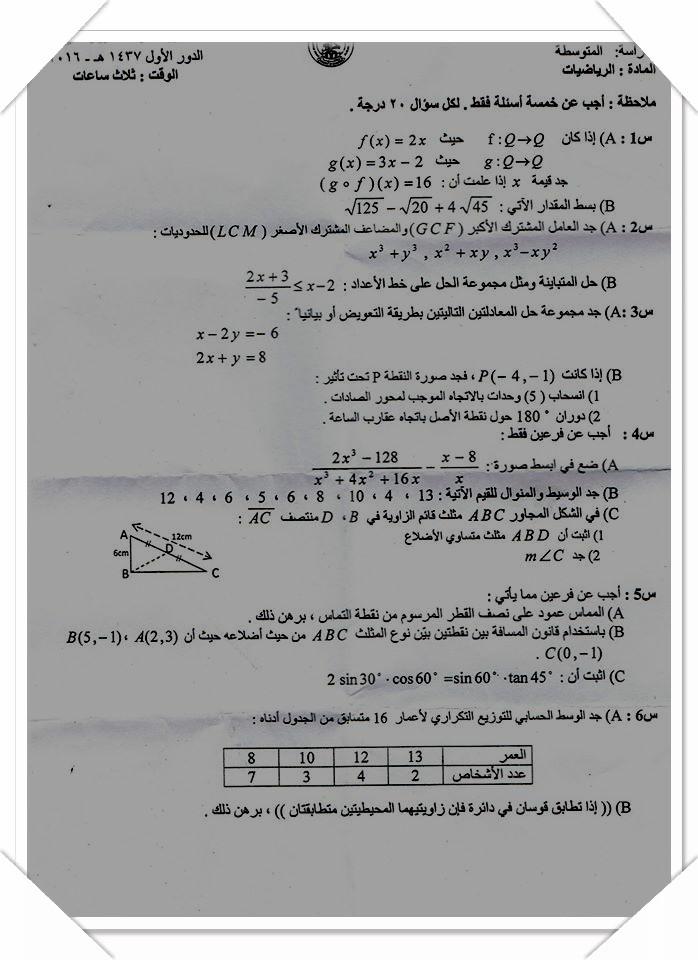 نموذج ورقة اسئلة مادة الرياضيات الثالث المتوسط 2018 618