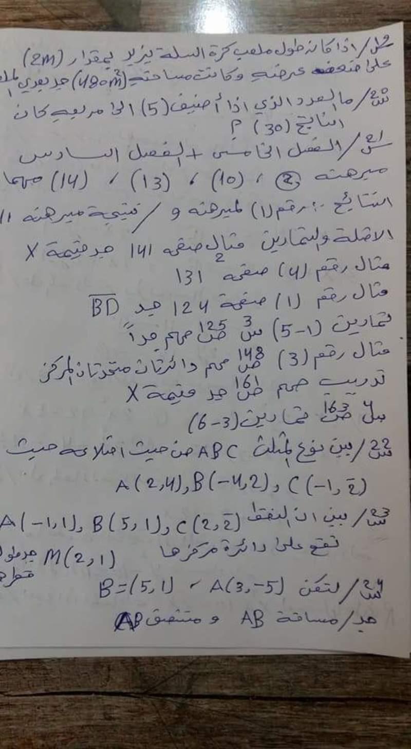 اسئله مرشحه ومركزه لمادة الرياضيات للصف الثالث المتوسط سنة 2018 716