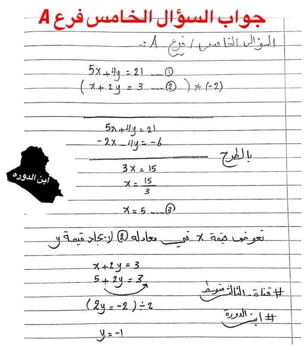 اسئلة الرياضيات للصف الثالث متوسط للعام 2018 الدور الاول + مع الاجوبة 717