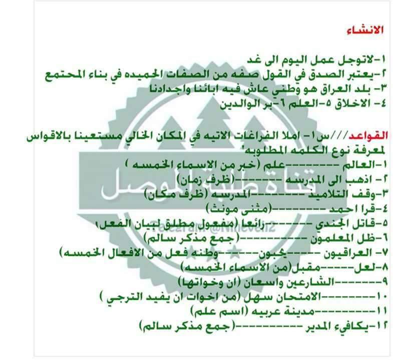 مرشحات ومراجعة المركزة لمادة اللغة العربية لصف السادس الابتدائي لامتحان يوم السبت 912