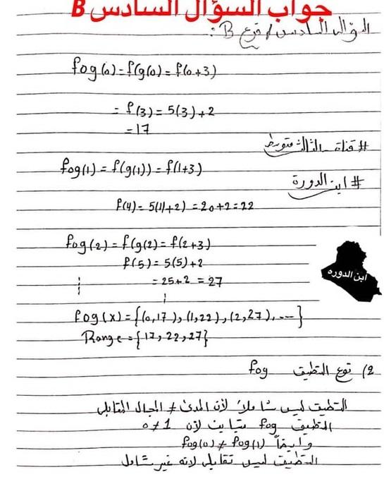 اسئلة الرياضيات للصف الثالث متوسط للعام 2018 الدور الاول + مع الاجوبة 915