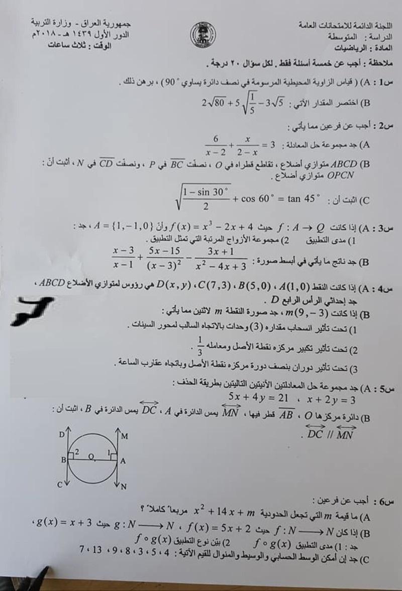 اسئلة الرياضيات للصف الثالث متوسط للعام 2018 الدور الاول + مع الاجوبة Aaa11