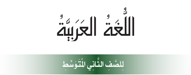 الثاني - كتاب اللغة العربية المنهج الجديد للصف الثاني المتوسط 2018 Captur11