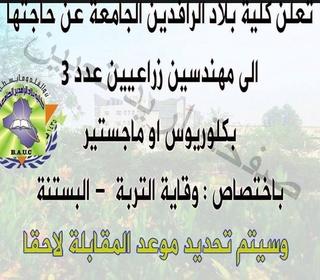 كلية بلاد الرافدين الجامعة: توفر وظائف متنوعة Captur37