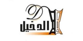 شركة الدخيل للعود توظيف : وظائف في مجال المبيعات بعدة مدن Dakhil10