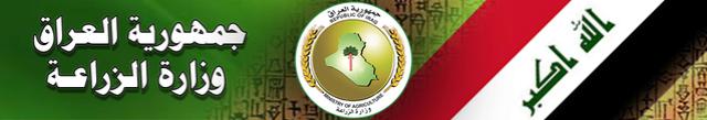 وظائف وتعيينات ودرجات وظيفية في وزارة الزراعة العراقية 2020  Ds10