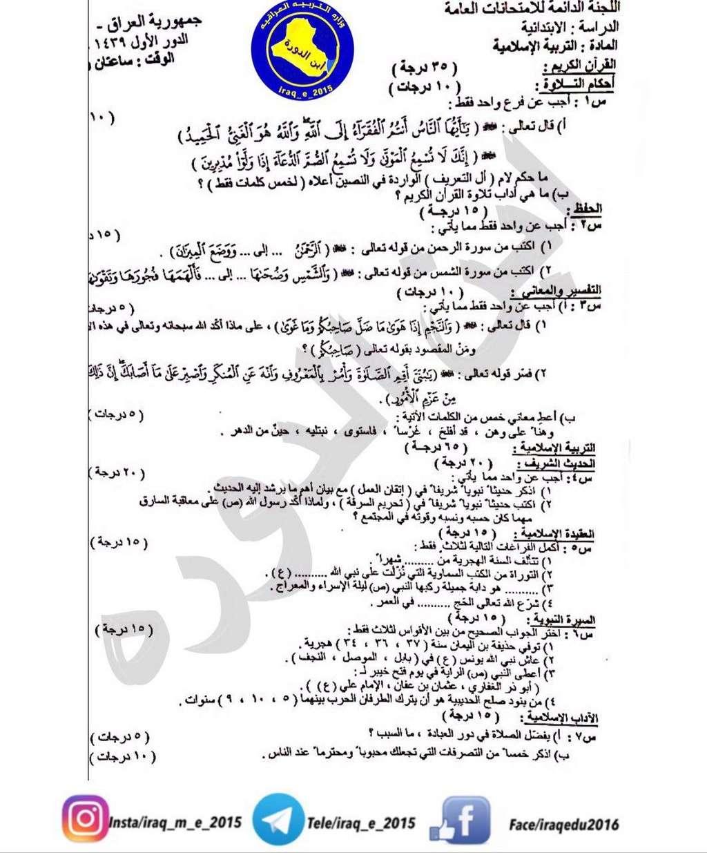 اسئلة مادة الاسلامية الصف السادس الابتدائي / الدور الاول 2018 Dv10