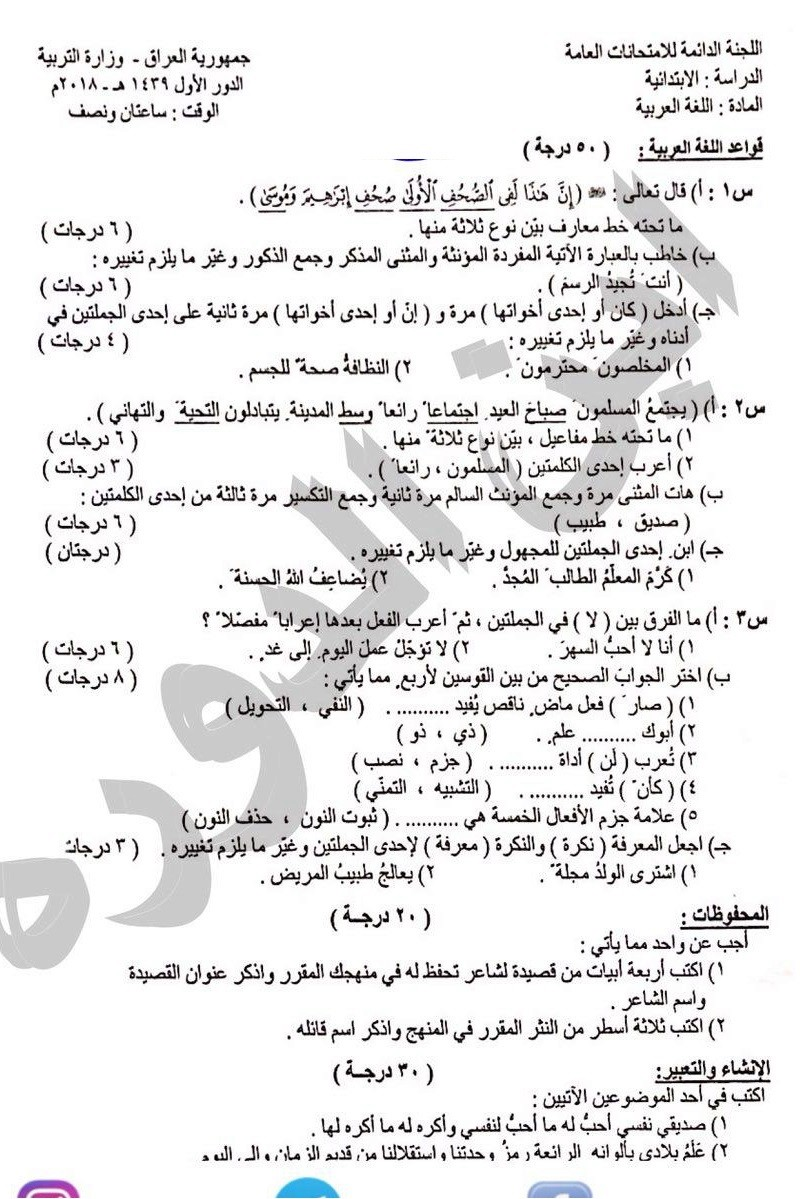 اسئلة مادة اللغة العربية   الصف السادس  الابتدائي  الدور الاول 2018 Ee10