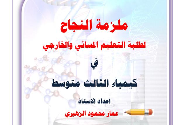 ملزمة الكيمياء للصف الثالث المتوسط 2018  Fz10
