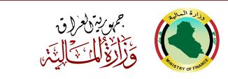 وظائف وتعيينات ودرجات وظيفية في وزارة المالية العراقية 2020  Gg10