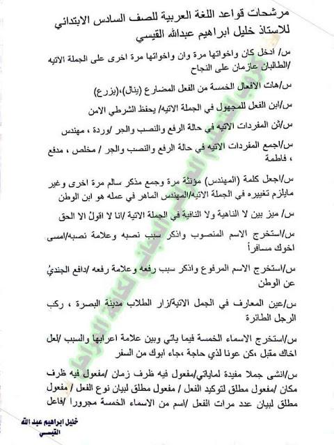 مرشحات قواعد اللغة العربية للصف السادس الابتدائي  2019 Q10