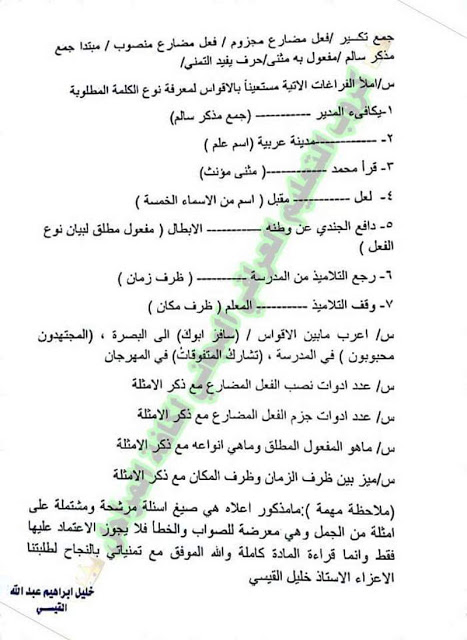 مرشحات قواعد اللغة العربية للصف السادس الابتدائي  2019 Qq10