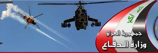 تعيينات وزارة الدفاع العراقية 2021 - وزارة الدفاع العراقية مديرية إدارة التطوع 2021 Qw10
