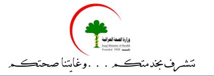 وظائف وتعيينات ودرجات وظيفية في وزارة الصحة العراقية 2020  Sd10