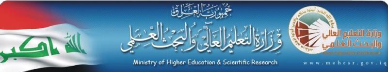 وظائف وتعيينات ودرجات وظيفية في وزارة التعليم العالي والبحث العلمي 2020  Vs10