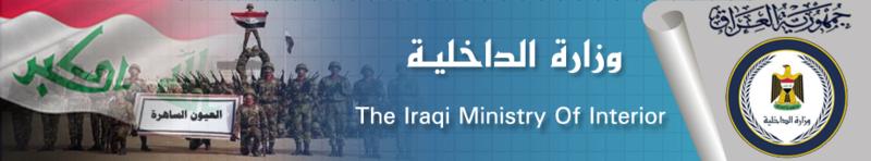 وظائف وتعيينات ودرجات وظيفية في وزارة الداخلية والامن الوطني 2020  Wx10
