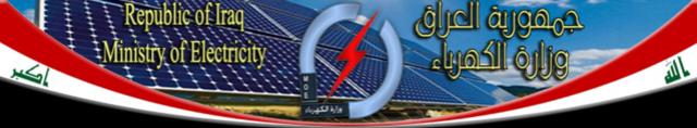 وظائف وتعيينات ودرجات وظيفية في وزارة الكهرباء العراقية 2019 Xx10