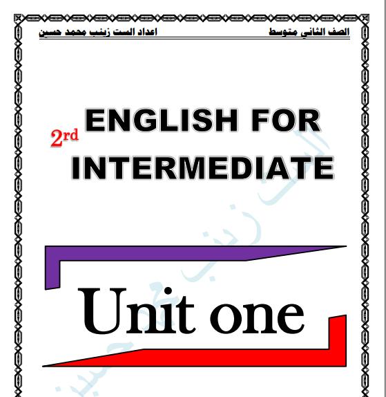 ملزمة الانكليزي - اللغة الانجليزية للصف الثاني المتوسط 2018 Zz10