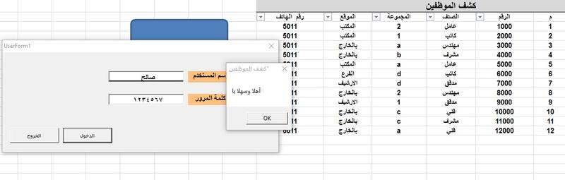 مشكلة اليوزر فورم باسم المستخدم وكلمة المرور 310