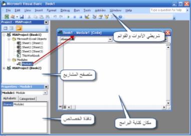 دروس فى VBA Excel Image_16