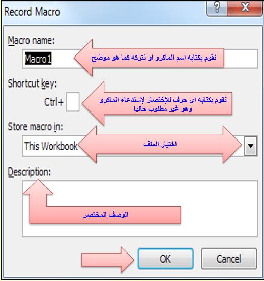 دروس فى VBA Excel Image_18