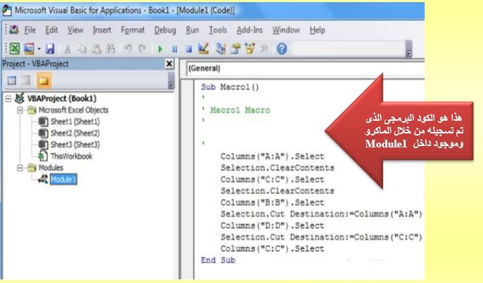 دروس فى VBA Excel Image_27
