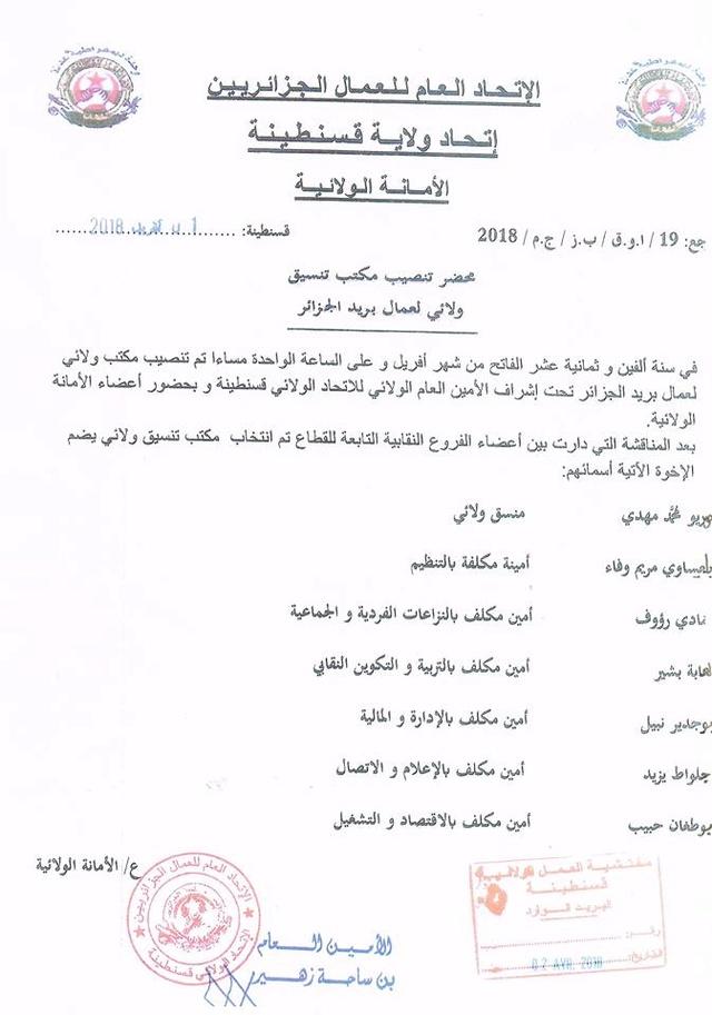 جبهة تطهير الاتحاد العام للعمال الجزائريين 29683510