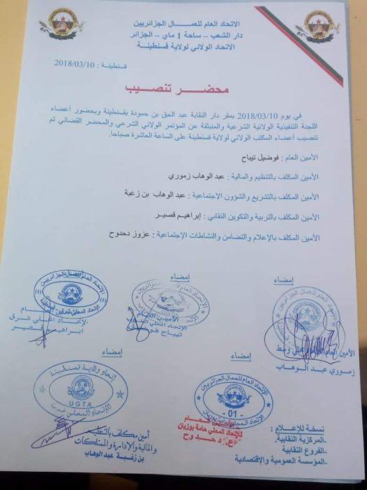 union de wilaya Constantine parallèle 47049810