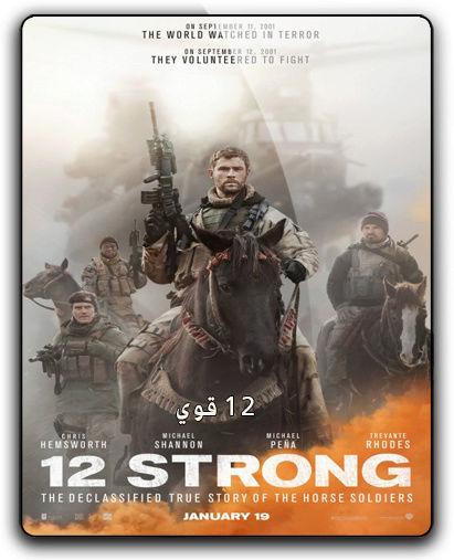 حصريا فيلم الاكشن والدراما والعموض المنتظر 12 Strong (2018) 720p BluRay  مترجم بنسخة البلوري Io13