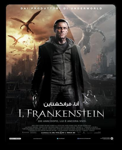 فيلم الاكشن والفنتازي والرعب الرهيب I, Frankenstein (2014) 720p BluRay مترجم بنسخة البلوري Iodao10