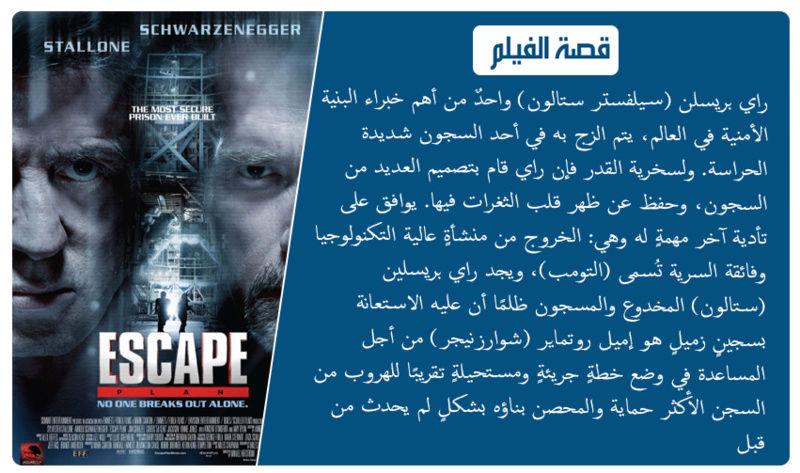 فيلم الاكشن والجريمة والغموض الرهيب Escape Plan (2013)  720p BluRay مترجم بنسخة البلوري Nnn37