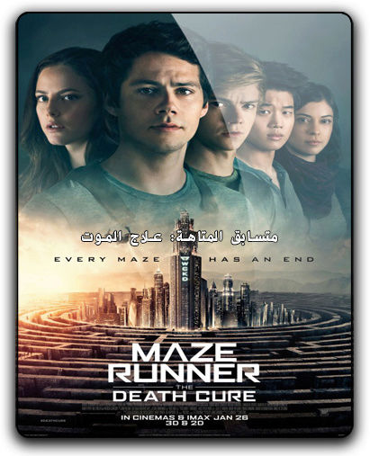 حصريا فيلم الاكشن والخيال والاثارة المنتظر Maze Runner The Death Cure (2018) 720p BluRay  مترجم بنسخة البلوري O_oou10