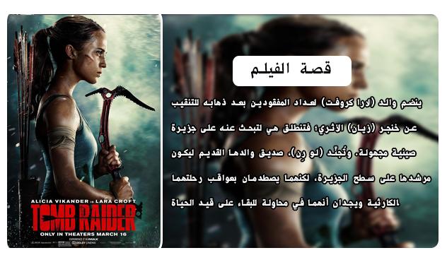 حصريا فيلم الاكشن والمغامرة والدراما المنتظر بقوة Tomb Raider (2018) 720p WEB-DL مترجم بنسخة الويب ديل Oie212