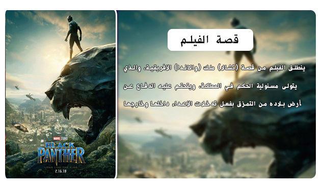 حصريا فيلم الاكشن والمغامرة والخيال المنتظر Black Panther (2018) 720p BluRay مترجم بنسخة البلوري Oie217
