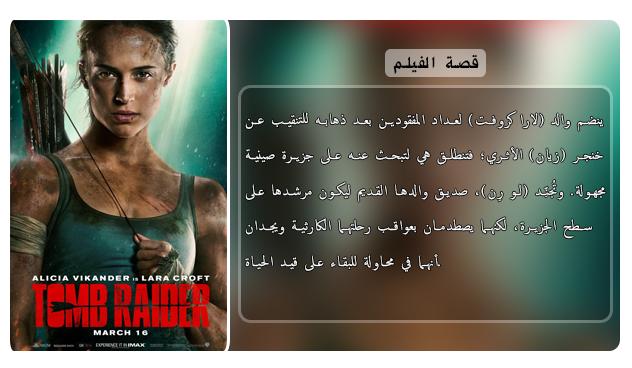 حصريا فيلم الاكشن والمغامرة والدراما المنتظر بقوة Tomb Raider (2018) 720p BluRay مترجم بنسخة البلوري Oie415
