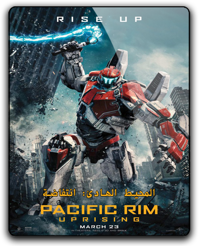 حصريا فيلم الاكشن والمغامرة والخيال المنتظر Pacific Rim Uprising (2018) 720p BluRay مترجم بنسخة البلوري Rrrrrr10