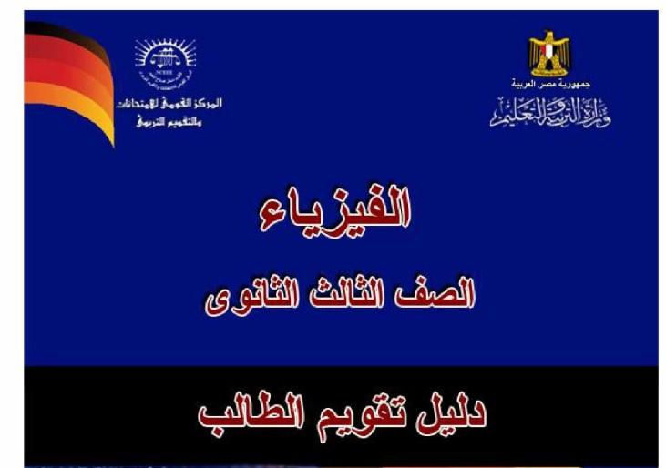 دليل التقويم 2017 في الفيزياء من موقع وزارة التربية والتعليم مع الاجابة النموذجية الدكتور محمد رزق 0010