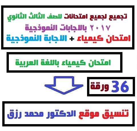 امتحان مصر | الكيمياء + الاجابة النموذجية | دور أول 2017 حصريا علي موقع الدكتور محمد رزق  012