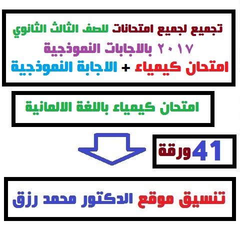 امتحان مصر | الكيمياء لغات باللغة الالمانية + الاجابة النموذجية | دور أول 2017 حصريا علي موقع الدكتور محمد رزق   014