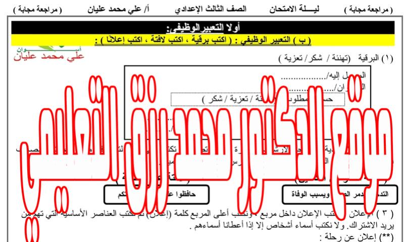 مراجعة نهائية اللغة العربية ترم أول للصف الثالث الاعدادى موقع الدكتور محمد رزق Captur15