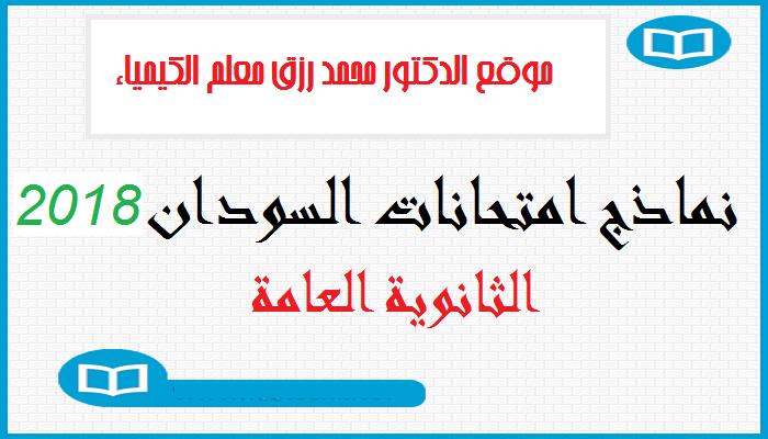 امتحان السودان | احصاء  - دور أول 2018 حصريا علي موقع الدكتور محمد رزق  Oo-oo-10
